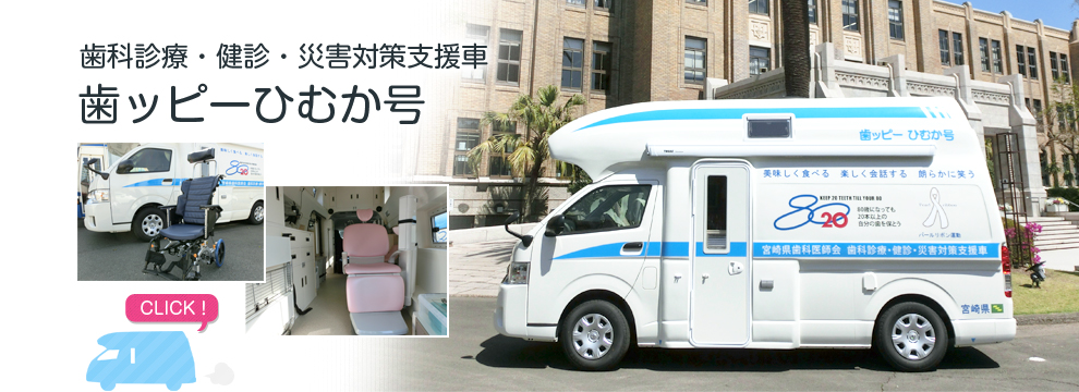 宮崎県歯科医師会 | 歯科医院検...