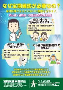 歯科定期健診のすすめ