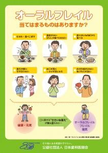 oral_flail_leaflet_web (1)